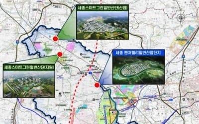 세종시 북부권 2개 산업단지 조성 계획 승인… 150만㎡ 규모