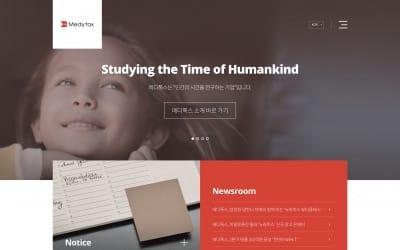 """메디톡스, 새로운 홈페이지 열어…""""글로벌 기업 도약 의지"""""""