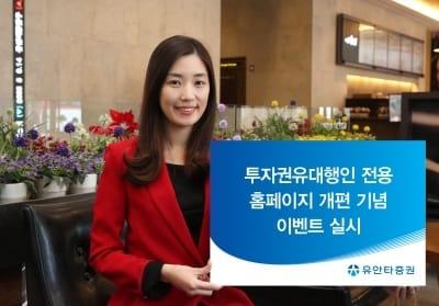 유안타증권, 투자권유대행인 전용 홈페이지 개편 기념 이벤트
