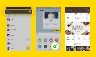 """""""영화 예매하고 멜론도 듣고""""…진화한 카카오톡"""
