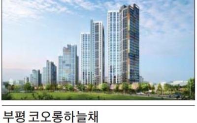 부평 코오롱하늘채, 지하철 1호선 송내역 도보로 5분 거리
