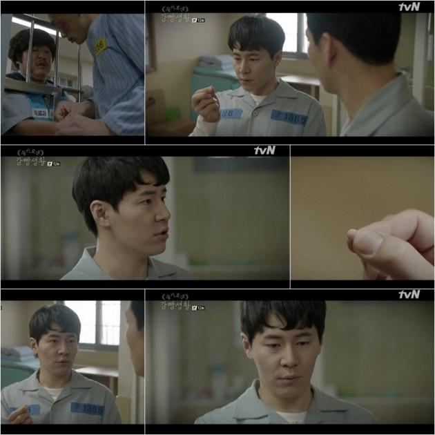 '슬기로운 감빵생활' 박해수 이규형