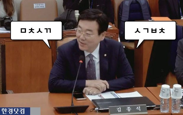 김종석 의원