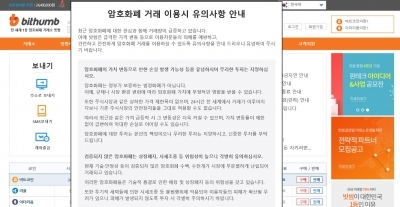 달라진 가상화폐 거래소, 빗썸 홈페이지엔 '유의사항' 게시