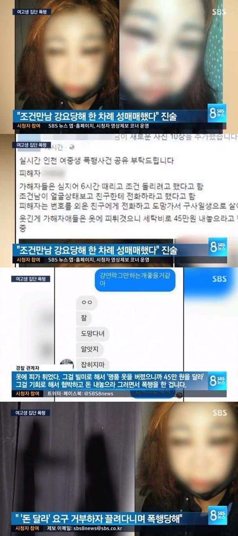 인천 여고생 집단폭행