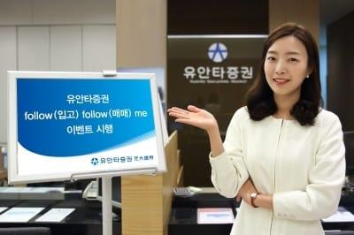 유안타증권, 타사 주식 대체 입고 'follow follow me' 이벤트