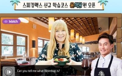 이서진 전무의 영어회화 '스피킹맥스 윤식당편' 오픈