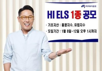 하이투자증권, ELS 1종 판매…12일까지