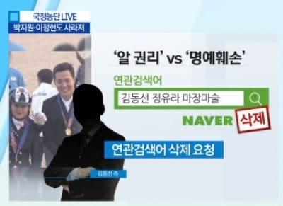 """민주당 """"네이버, 최순실 검색어 다수 삭제…기준 명확히 밝혀야"""""""