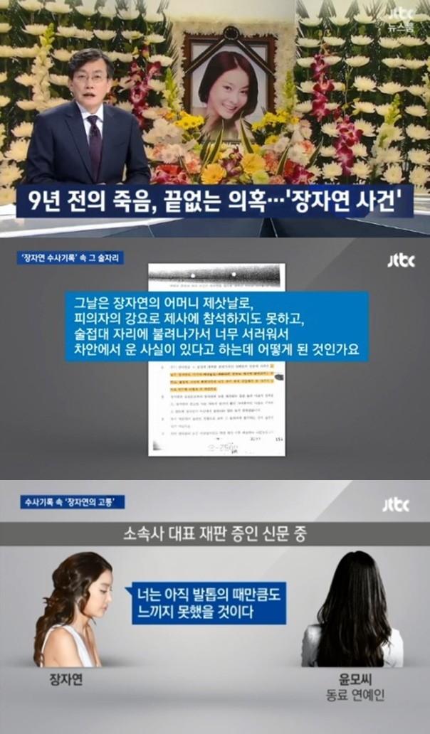 장자연 사건 /JTBC '뉴스룸'