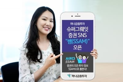 """하나금융투자 """"증권 SNS '쌤' 서비스 시작"""""""