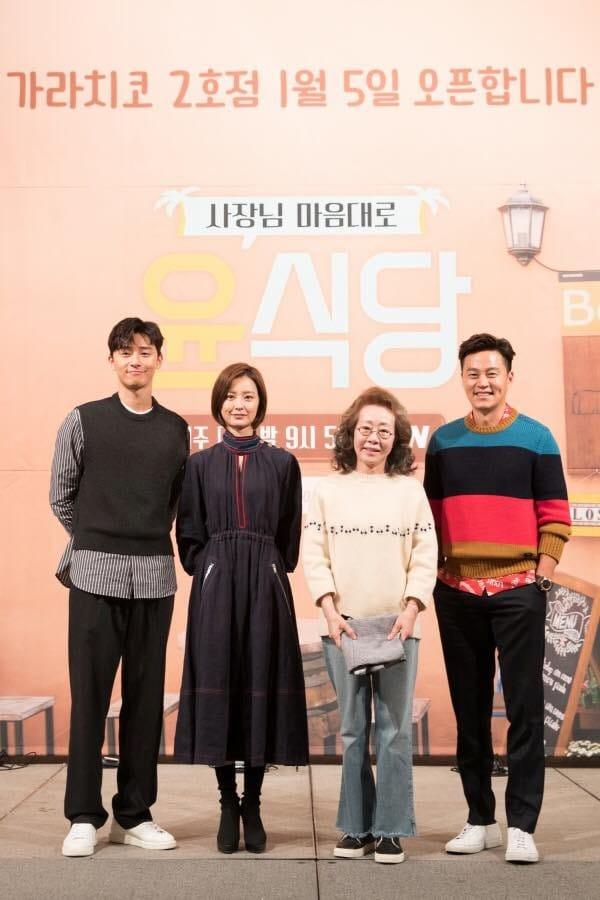 '윤식당2' 윤여정 이서진 정유미 박서준