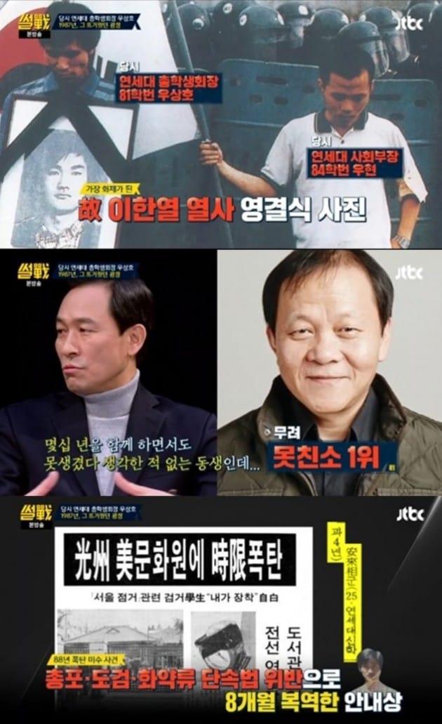 '썰전' 우상호 의원 안내상 우현