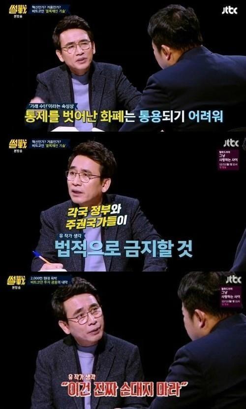 JTBC 방송화면 캡쳐