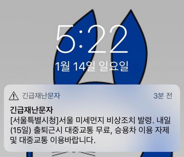 14일 오후 5시 20분 경 서울시가 미세먼지 비상조치 긴급재난문자를 발송했다.