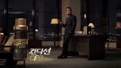 CJ헬스케어, 숙취해소음료 '컨디션CEO' TV 광고 방영