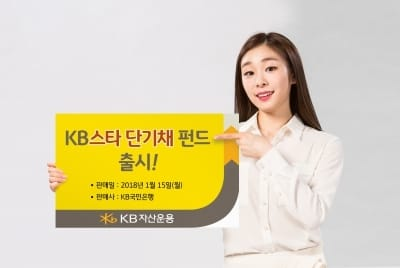 KB자산운용, KB스타단기채펀드 출시