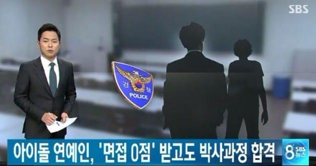 경희대, 아이돌 멤버 대학원 입시 특혜 논란 / SBS 방송화면 캡처
