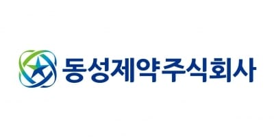 동성제약, 울산대·서울아산병원서 광역학치료 기술 도입