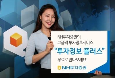 NH투자증권, 프리미엄 정보서비스 '투자정보 플러스' 시작