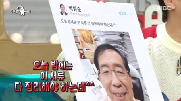 '라디오스타' 박원순 시장 허세SNS 의혹 제기