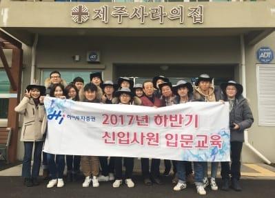 하이투자증권 신입사원 16명, 노인 복지시설 봉사활동