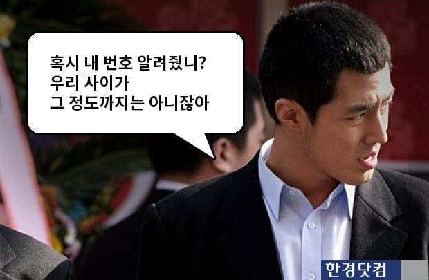 라디오스타 고장환, 조인성과 인연 공개
