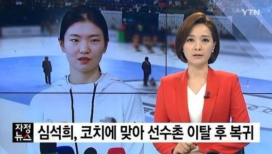 심석희 폭행 / 사진 = YTN 방송 캡처