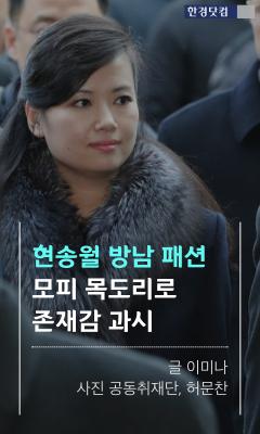 현송월 1박2일 방남 패션…여우 모피 목도리로 존재감 과시  ·