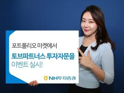 NH투자증권, 토브파트너스와 투자자문 플랫폼 업무계약