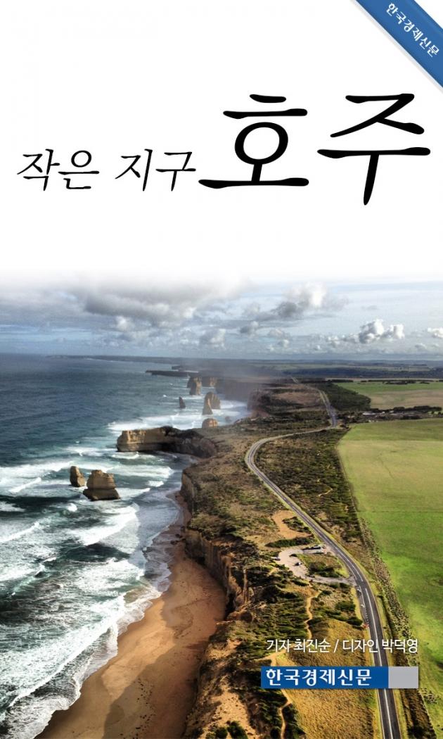 (카드뉴스) 작은 지구, 호주