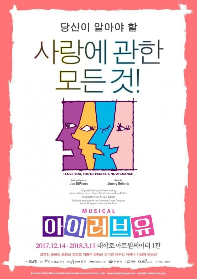 뮤지컬 아이러브유