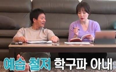 '동상이몽2' 최수종♥하희라, 은혼 여행 준비기 '최고의 1분'