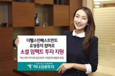 """하나금융투자, 더웰스인베스트먼트 유증 참여…""""소셜 임팩트 투자 지원"""""""