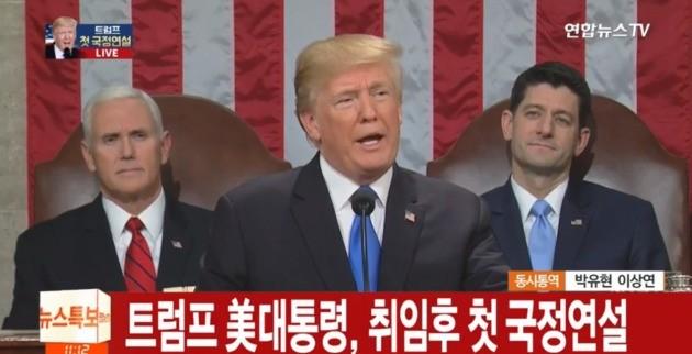 트럼프 국정연설 /사진=연합뉴스TV