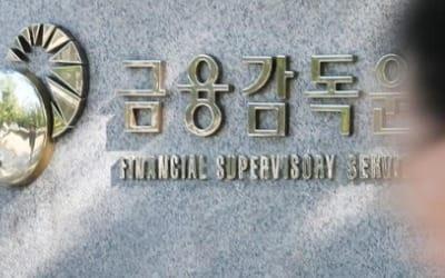 감독당국 '깐깐한' 심사에 금투업계 M&A 잇단 제동