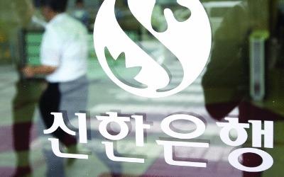 신한은행, 가상화폐 실명확인계좌 도입 철회…타은행 동참시 치명타