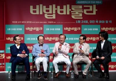 박인환-신구-임현식-윤덕용-김인권, '노년의 욜로라이프를 위해~'