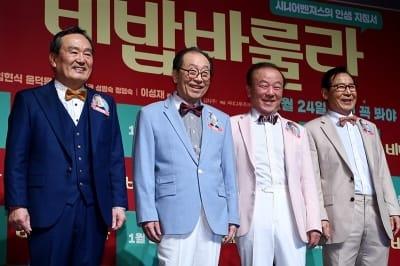 박인환-신구-임현식-윤덕용, '중년 어벤져스~'