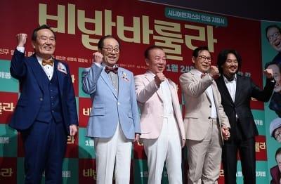 박인환-신구-임현식-윤덕용-김인권, '인생은 욜로~'