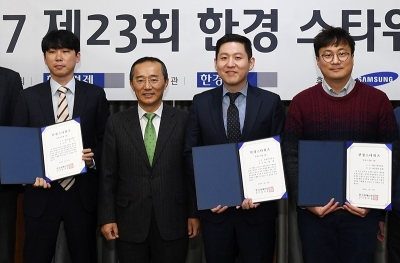 [포토] '삼성 SMART TV배 한경 스타워즈' 영광의 얼굴들