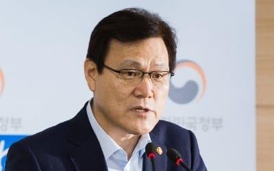"""최종구 """"코스닥 독립성 제고…3000억 규모 성장 펀드 조성"""""""