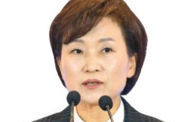"""""""집은 투기대상 아니다"""" 재차 강조한 김현미 국토교통부 장관"""