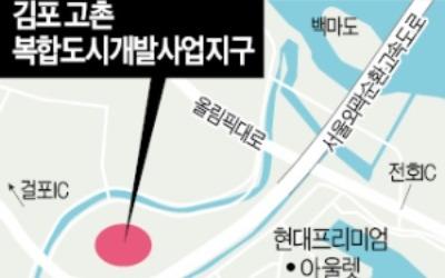 김포 고촌에 복합단지 조성