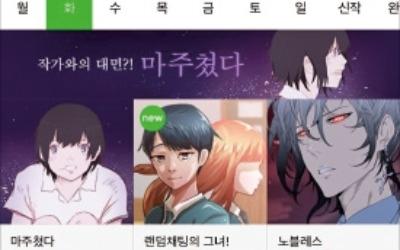 애플 vs 네이버 신경전… 아이폰용 웹툰 '먹통'