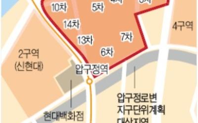 압구정 구현대 재건축 본격화… 올 상반기 추진위 설립