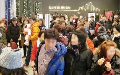 영하 16도 한파에도… '힐스테이트 동탄2'에 4000여명 몰려