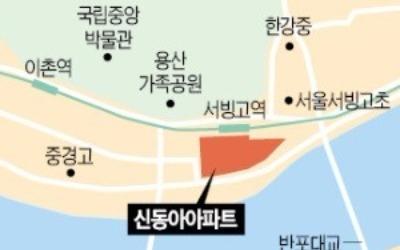 서울 서빙고동 신동아, 재건축 첫발에 상승세