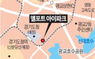 광교 엘포트아이파크, 입주 앞두고 '마이너스 프리미엄'
