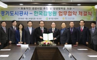 한국감정원, 경기도시공사와 손잡고 공공사업 추진 업무협약